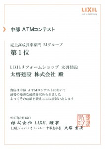 ATMコンテスト表彰状